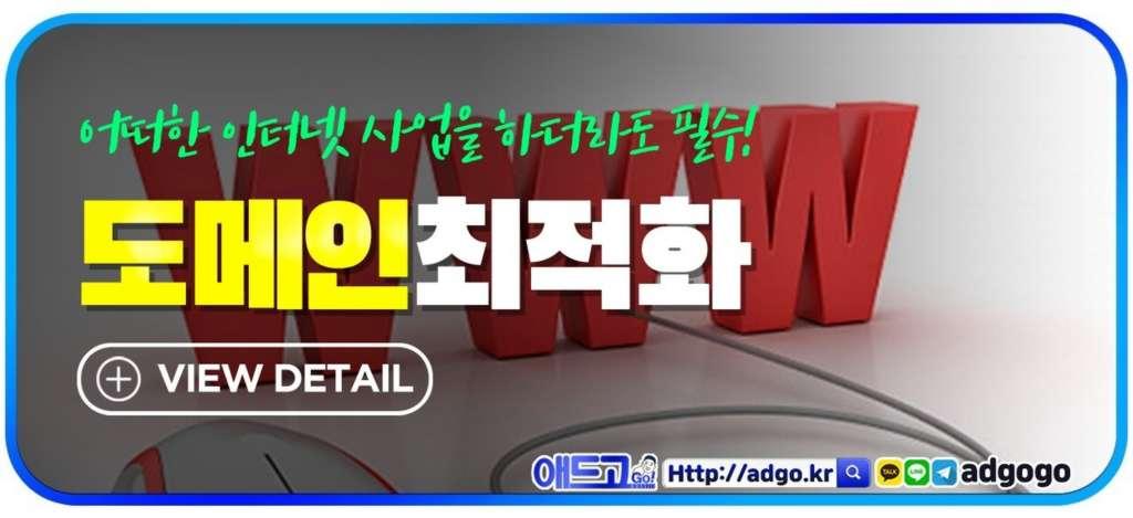 디지털광고대행사홈페이지제작